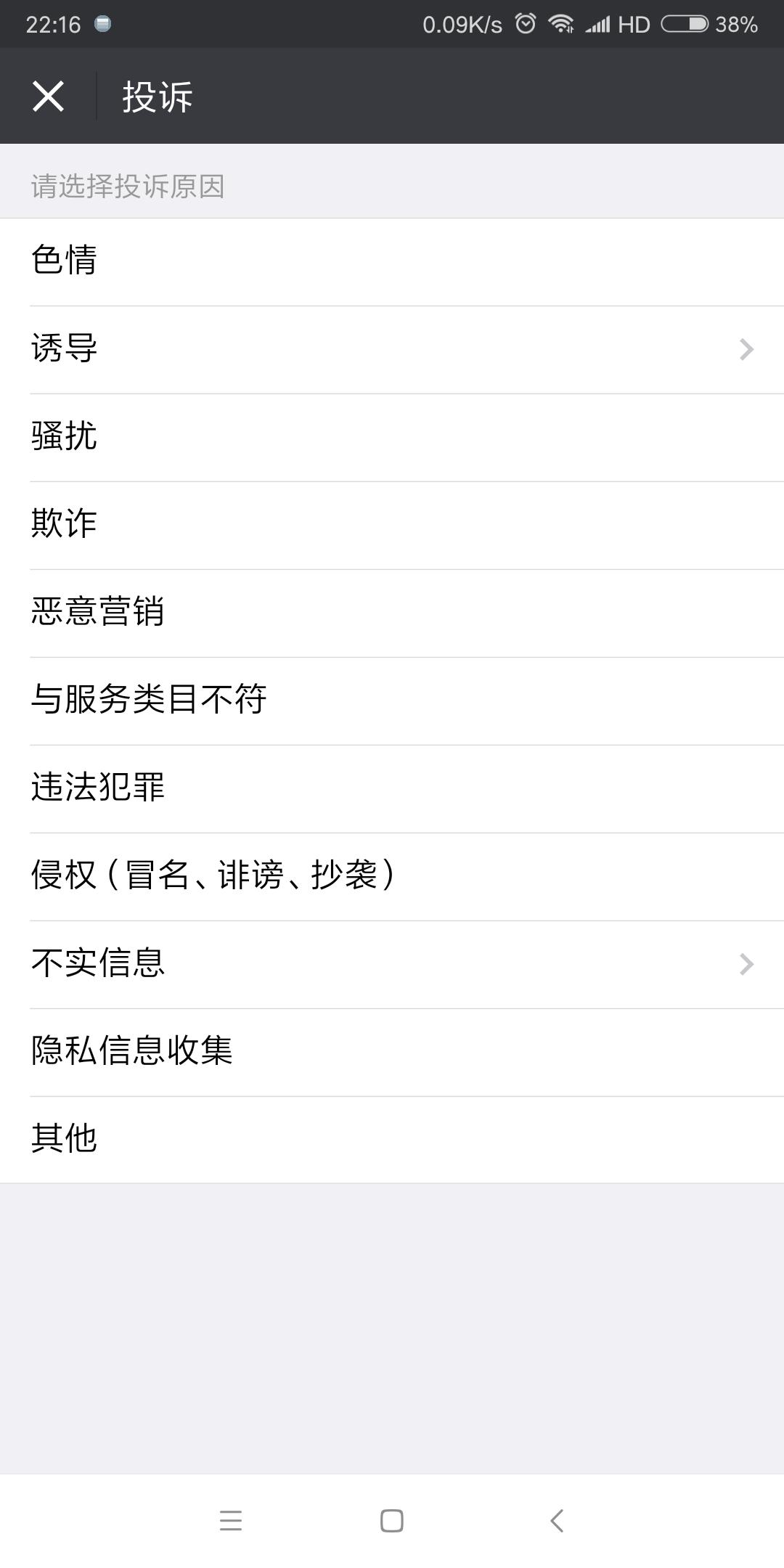 Screenshot_2018-03-26-22-16-29-757_com.tencent.mm.png